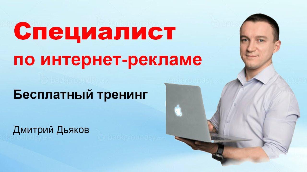 Специалист по рекламе в интернете дьяков отзыв о проделанной работе по созданию сайта