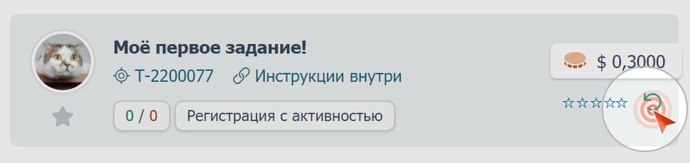 Убрать задание из Мусорки