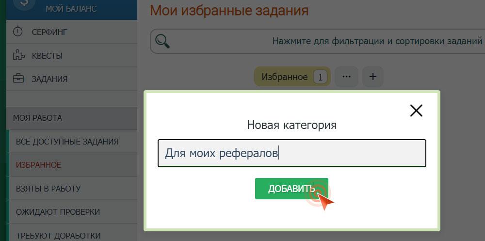 Нажмите кнопку добавить.