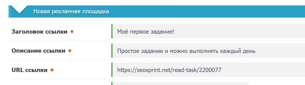 Скопируйте URL задания